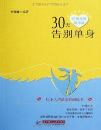 30天告别单身(恋爱经验精华版)(epub+azw3+mobi)