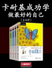 卡耐基成功学:做最好的自己(全4册)(epub+azw3+mobi)