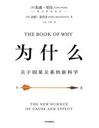 为什么:关于因果关系的新科学(epub+azw3+mobi)