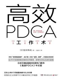 高效PDCA工作术(epub+azw3+mobi)