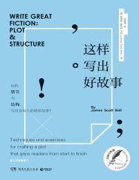 这样写出好故事 : 玩转情节与结构,写出会咬人的好故事(epub+azw3+mobi)