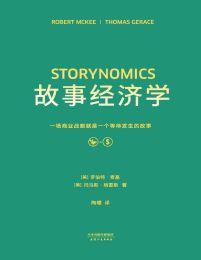 故事经济学(epub+azw3+mobi)