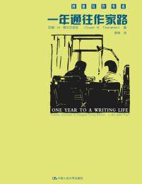 一年通往作家路:提高写作技巧的12堂课(epub+azw3+mobi)