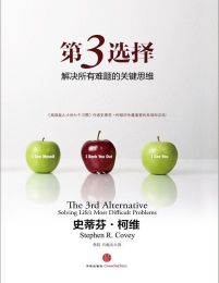 第3选择:解决人生所有难题的关键思维(epub+azw3+mobi)