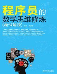 程序员的数学思维修炼(趣味解读)(epub+azw3+mobi)