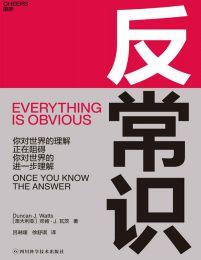 反常识 - 邓肯·J.瓦茨(epub+azw3+mobi)