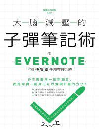 大腦減壓的子彈筆記術:用Evernote打造快狠準任務整理系統(epub+azw3+mobi)