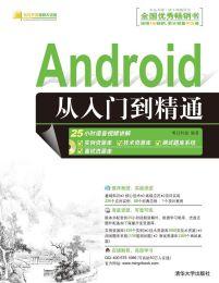 Android从入门到精通(epub+azw3+mobi)