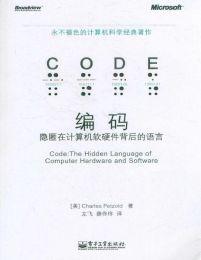 编码:隐匿在计算机软硬件背后的语言 –  [美] Charles Petzold (epub+azw3+mobi)