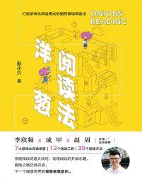 洋葱阅读法 -  彭小六 (epub+azw3+mobi)