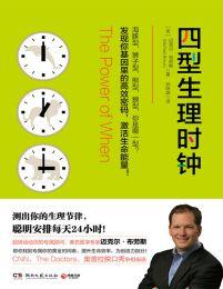 四型生理时钟 -  [美] 迈克尔•布劳斯  (epub+azw3+mobi)