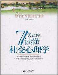7天让你读懂社交心理学 - 牧之(epub+azw3+mobi)
