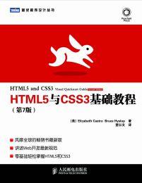 HTML5与CSS3基础教程(第7版)-  [美] Elizabeth Castro(epub+azw3+mobi)