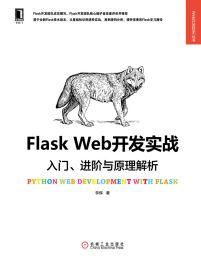 Flask Web开发实战:入门、进阶与原理解析 – 李辉 (epub+azw3+mobi)