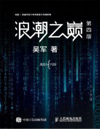 浪潮之巅(第四版)- 吴军(epub+azw3+mobi)