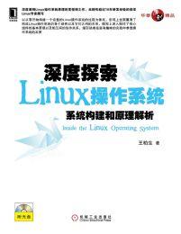 深度探索Linux操作系统 – 王柏生(epub+azw3+mobi)