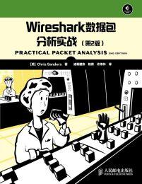 Wireshark数据包分析实战:第2版 –  [美]Chris Sanders(epub+azw3+mobi)