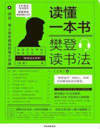 读懂一本书:樊登读书法-樊登(epub+azw3+mobi)