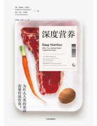 深度营养:为什么人类的基因需要传统饮食?(epub+azw3+mobi)