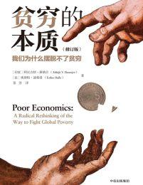 贫穷的本质:我们为什么摆脱不了贫穷(修订版)(epub+azw3+mobi)