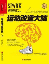 运动改造大脑(epub+azw3+mobi)