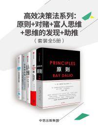 高效决策法系列:原则+对赌+富人思维+思维的发现+助推(套装全5册)(epub+azw3+mobi)