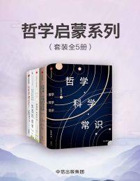 哲学启蒙系列(共5册)(epub+azw3+mobi)