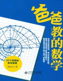 爸爸教的数学(epub+azw3+mobi)