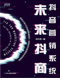 抖音营销系统:未来抖商(epub+azw3+mobi)