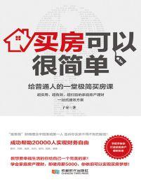 买房可以很简单:给普通人的一堂极简买房课(epub+azw3+mobi)