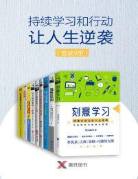 持续学习和行动让人生逆袭(套装9册)(epub+azw3+mobi)