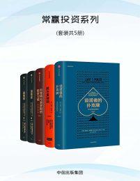 常赢投资系列(共5册)(epub+azw3+mobi)