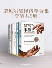 诺贝尔奖经济学合集(套装共5册)(epub+azw3+mobi)