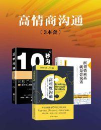 高情商沟通(套装3册)(epub+azw3+mobi)