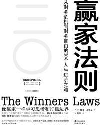 赢家法则:从财务危机到财务自由的30个人生进阶之道(epub+azw3+mobi)