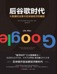 后谷歌时代:大数据的没落与区块链经济的崛起(epub+azw3+mobi)