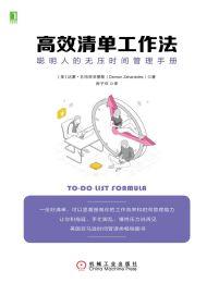 高效清单工作法:聪明人的无压时间管理手册(epub+azw3+mobi)