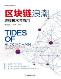 区块链浪潮:连接技术与应用(epub+azw3+mobi)
