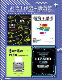 高效工作法4册套装:极简思考+蜥蜴脑法则+清晰表达的艺术+全神贯注的方法(epub+azw3+mobi)