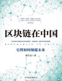 区块链在中国:它将如何颠覆未来(epub+azw3+mobi)