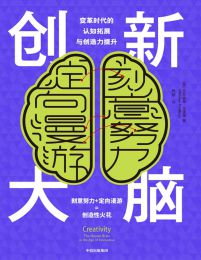 创新大脑(epub+azw3+mobi)