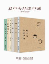 易中天品读中国(共6册)(epub+azw3+mobi)