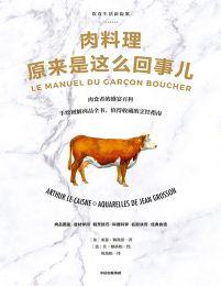肉料理原来是这么回事儿(epub+azw3+mobi)