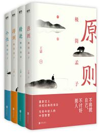 王蒙写给年轻人的中国智慧(全四册)(epub+azw3+mobi)