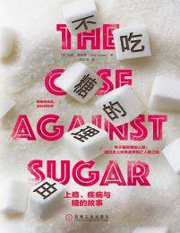 不吃糖的理由:上瘾、疾病与糖的故事(epub+azw3+mobi)