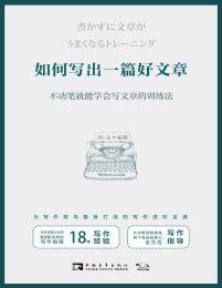 如何写出一篇好文章:不动笔就能学会写文章的训练法(epub+azw3+mobi)