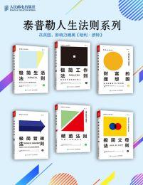 泰普勒极简人生法则系列(套装共6册)(epub+azw3+mobi)