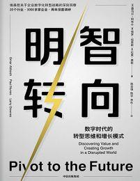 明智转向:一本书读懂企业数字化转型战略(epub+azw3+mobi)
