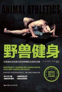野兽健身:全面强化运动能力的动物模拟功能性训练(epub+azw3+mobi)
