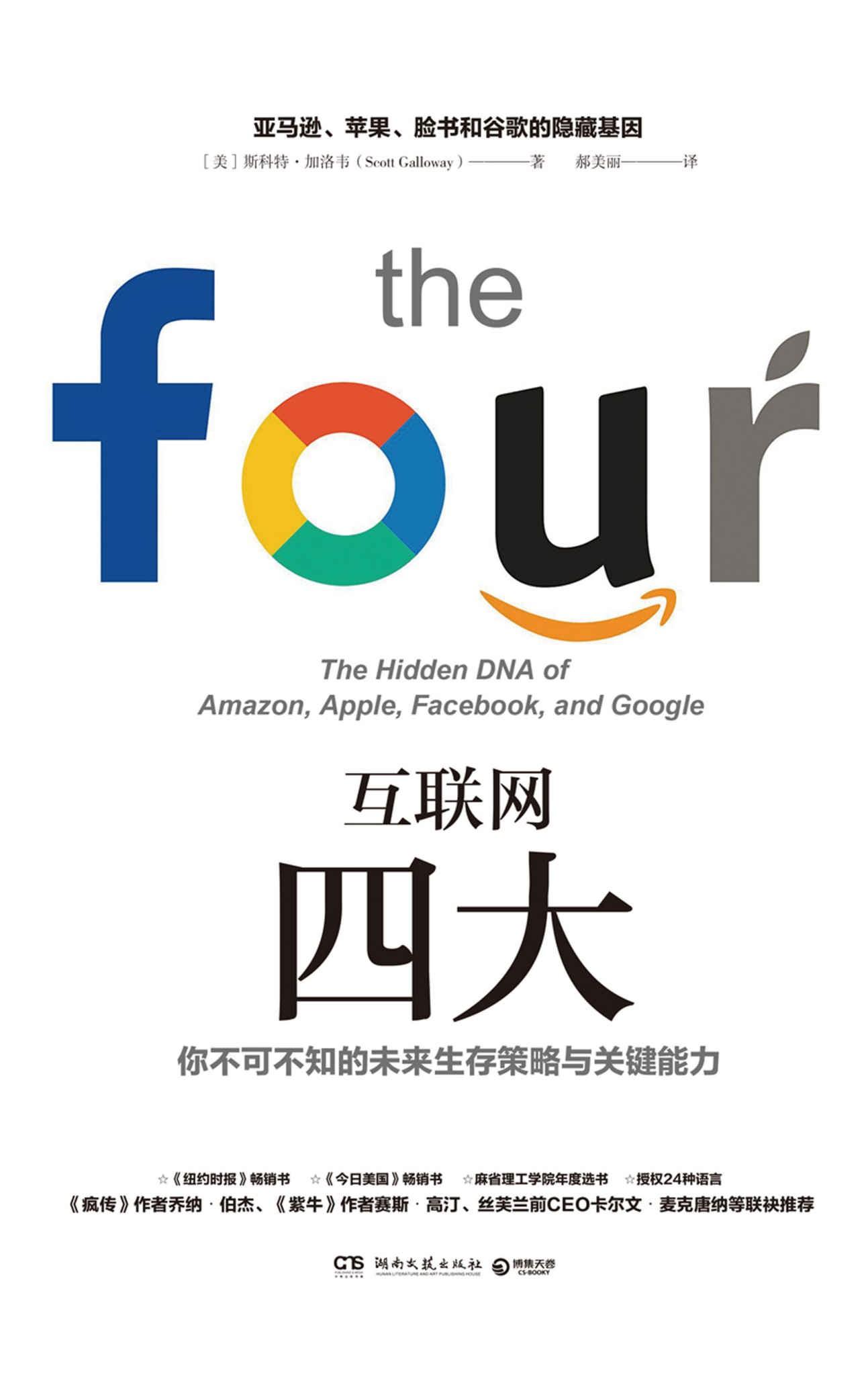 互联网四大:亚马逊、苹果、脸书和谷歌的隐藏基因(epub+azw3+mobi)